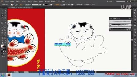 18画笔运用年年有余AI教程UI设计卡通绘制矢量图标平面设计illustrator