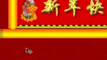 炫舞:新年快乐