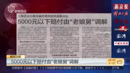 """解放日报:5000元以下赔付由""""老娘舅""""调解 上海早晨 160510"""