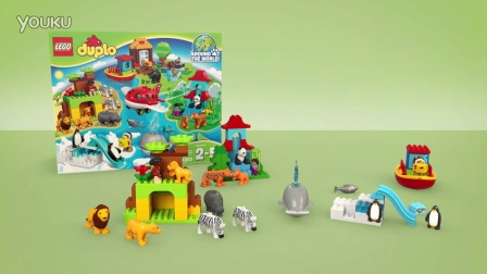 乐高德宝LEGO Duplo - 10805 Around The World - Product Animation