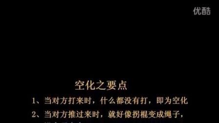 杨氏太极汪脉朱怀远传系老六路内功心法---宋培阁老师讲解_标清