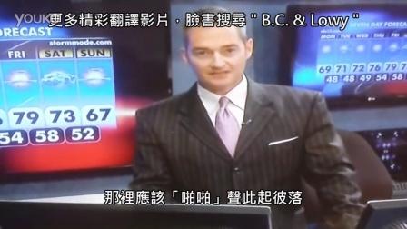 [B.C. & Lowy]主播自以为有梗开了一个「很超过」的玩笑,现场气氛瞬间凝结