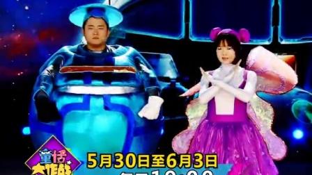 KAKU《童话大作战》宣传片30秒