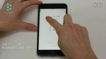 小k配置视频(ios/Android)