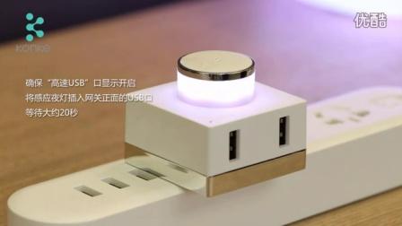 Kit-小K夜灯安装视频(ios/Android)
