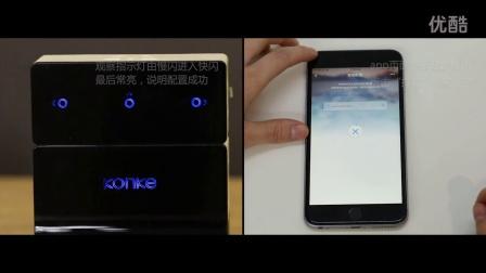 立体拓展排插配置视频(ios/Android)