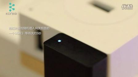 Kit-红外遥控插件安装视频(ios/Android)