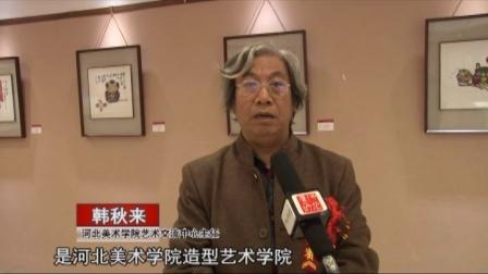 虔行——河北美术学院造型学院中国画教师作品展