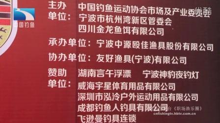 """2016""""金龙""""一战成王全国巡回赛浙江·杭州湾站成功举办(刘忠国)"""