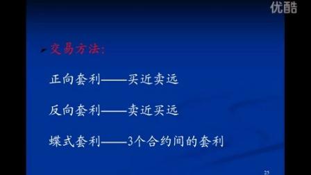 (期货知识培训讲座之三)期货套利交易