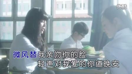 柳懿純-晚安曲((我的校花妹妹2 插曲)红日蓝月KTV推介