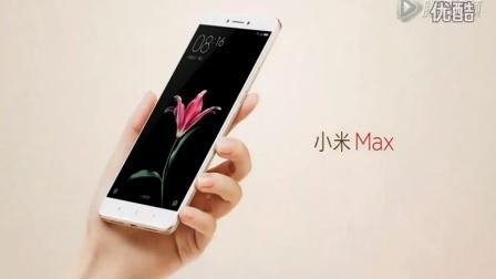 小米MAX发布会 -- 2016年5月10号