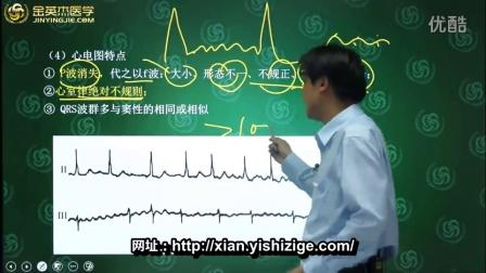 第十二章心血管系统-第二节心律失常-第2讲(共3讲)--西安金英杰2016年临床执业(助理)医师资格考试基础精讲班《核心考点全攻略》