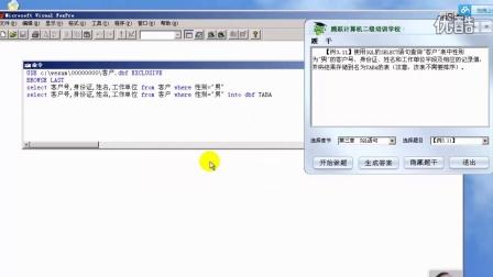 国家计算机二级VFP数据库考试培训视频教程资料SQL查询