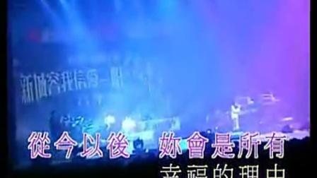 【张信哲演唱会】 - 张信哲 容祖儿 - 2005新城容我信爱音乐会