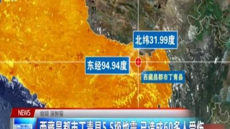 昌都市丁青县5.5级地震 已造成60多人受伤 160511 两岸新新闻