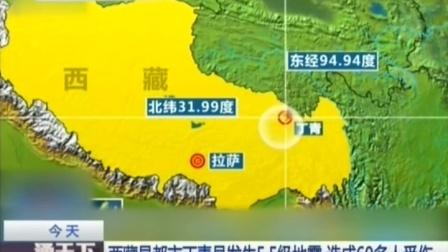 昌都市丁青县发生5.5级地震 造成60多人受伤 160511 通天下