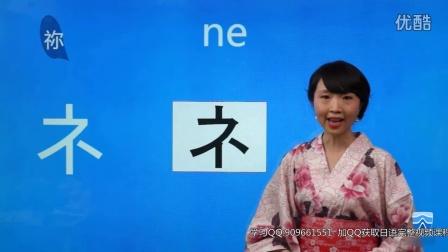 第五行 日语视频基础 日语零基础 自学日语 五十音图发音 零基础学日本语