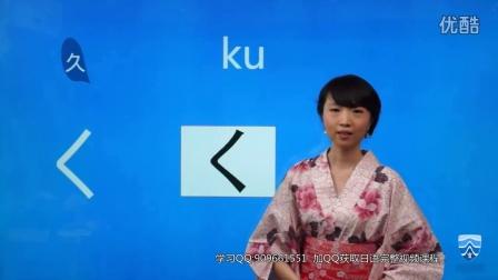 第二行 日语视频基础 日语零基础 自学日语 五十音图发音 零基础学日本语