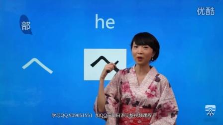 第六行 日语学习零基础入门教程 标准日本语日本语学习入门 50音图学习课程