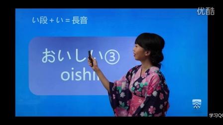 长音 日语视频基础 日语零基础 自学日语 五十音图发音 零基础学日本语