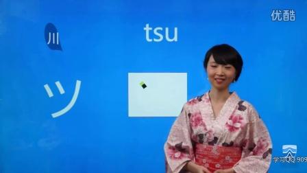 第四行 日语学习零基础入门教程 标准日本语日本语学习入门 50音图学习课程