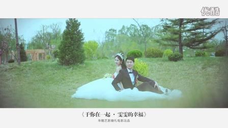 《于你在一起·雯雯的幸福》片花4.23