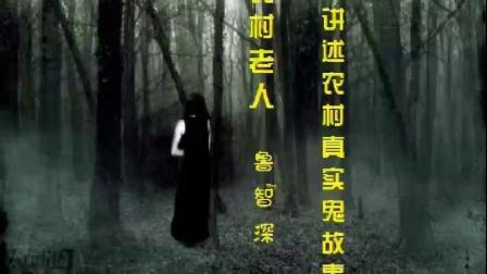 现实故事阴阳眼-真实保家仙故事02