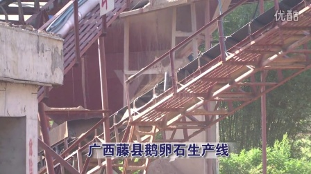 广西藤县鹅卵石生产线