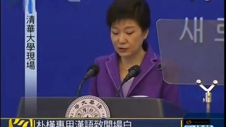 朴槿惠清华演讲用汉语致开场白