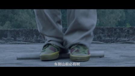 《莞城夜未眠》预告片