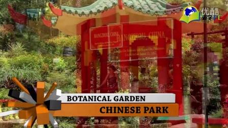 游学PC_碧瑶植物园视频