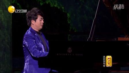 我爱你中国(钢琴)-郎朗-辽宁卫视2016春节联欢晚会-祥云工作室