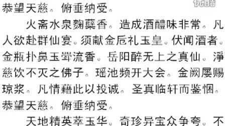 三十六部尊经(4)