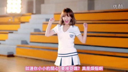 AOA - Heart Attack (特效繁体中字) gomiw.com