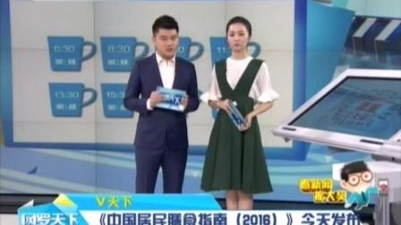 《中国居民膳食指南(2016)》今天发布 160513 网罗天下