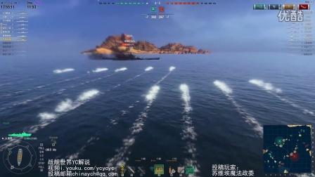 """战舰世界YC解说玩家系列第六十八期 岛风""""最后""""的疯狂"""