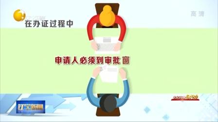 """沈阳铁西区:食品经营许可证""""在家""""就能办 辽宁新闻 20160514 高清版"""