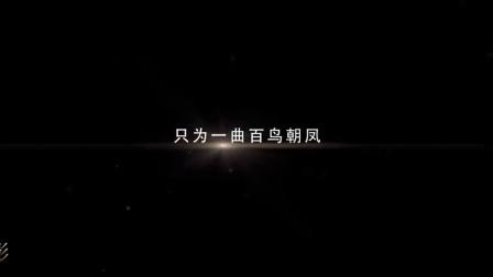 【蛋神电影】 大师绝响!《百鸟朝凤》电影预告 张艺谋 恩师吴天明遗作《老井》《人生》《变脸》中国电影大师