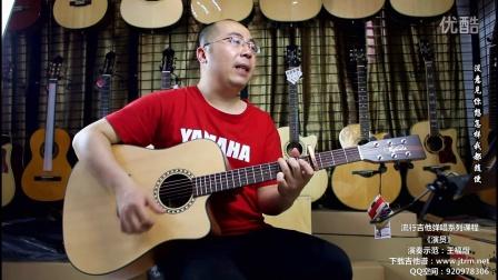 演员吉他弹唱指弹技巧版