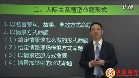 【州华政教育】2014年贵州省事业单位面试:人际关系题答题技巧