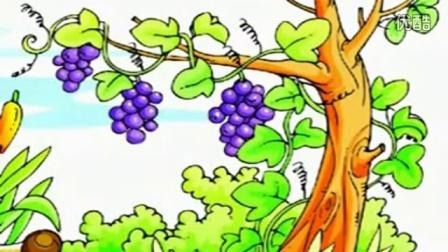 伊索寓言  童话故事 狐狸和葡萄