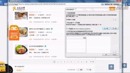 易上手网页数据收集器2