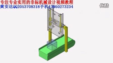 有用机械设计 (8)