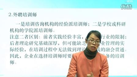 奥鹏教育&电子科技大学-人力资源培训与开发-16