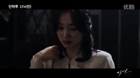 【日韩MV】LYN(린) _ Only one day(Mask(가면) OST Part.1)