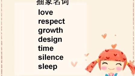 辽宁省本溪市平山区实验小学赵冰 微课《名词的认识》