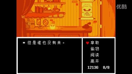 【死老梗】《UnderTale》地下傳說 中文版#47 屠殺線 帕派洛斯的頭