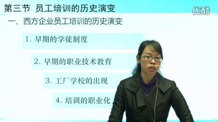 奥鹏教育&电子科技大学-人力资源培训与开发-02