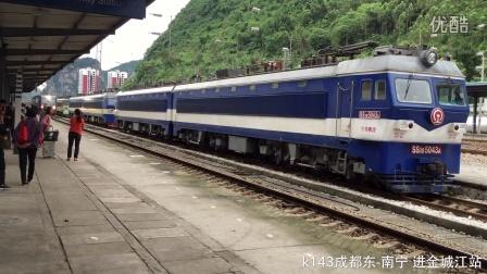 火车视频 黔桂线 k143成都东-南宁 HXD3C牵引25G进金城江站 韶山3出镜